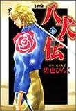 八犬伝 5 (ホーム社漫画文庫)