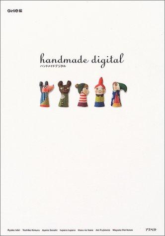 ハンドメイドデジタル―Photoshopでつくる手作り雑貨 for Macintosh&Windows