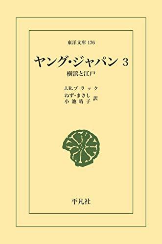 ヤング・ジャパン 3 (東洋文庫0176)
