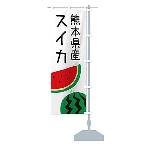熊本県産スイカ のぼり旗 サイズ選べます(ショート60x150cm 右チチ)