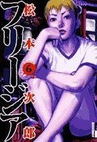 フリージア 第6集 (IKKI COMICS)の詳細を見る
