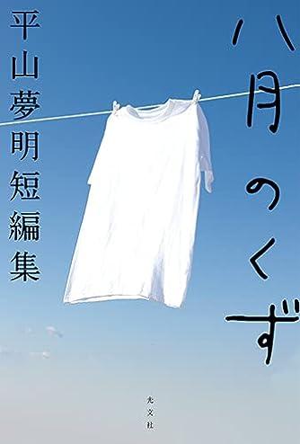 八月のくず 平山夢明短編集