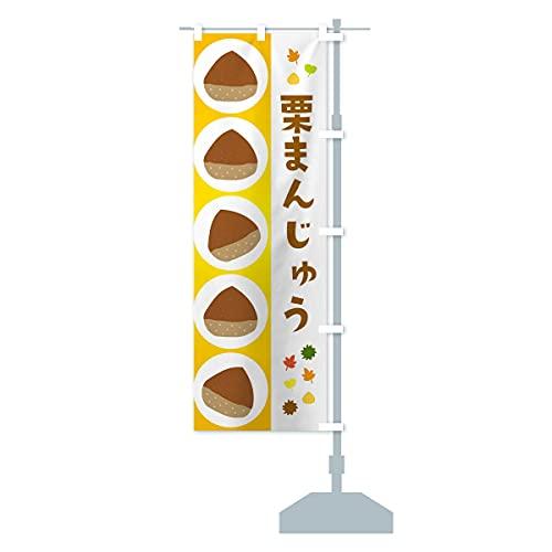 栗まんじゅう・饅頭 のぼり旗 サイズ選べます(コンパクト45x150cm 右チチ)