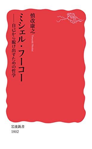ミシェル・フーコー: 自己から脱け出すための哲学 (岩波新書)