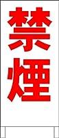 シンプルA型スタンド看板「禁煙(赤)」【工事・現場】全長1m