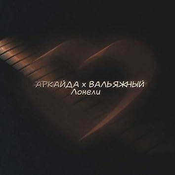 Лонели (feat. Вальяжный)