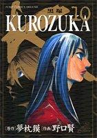 Kurozuka 10 (ジャンプコミックスデラックス)の詳細を見る