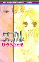 ダブル―double― (りぼんマスコットコミックス)