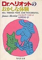 Dr.ヘリオットのおかしな体験 (集英社文庫)