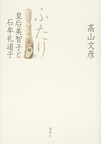 ふたり 皇后美智子と石牟礼道子の詳細を見る