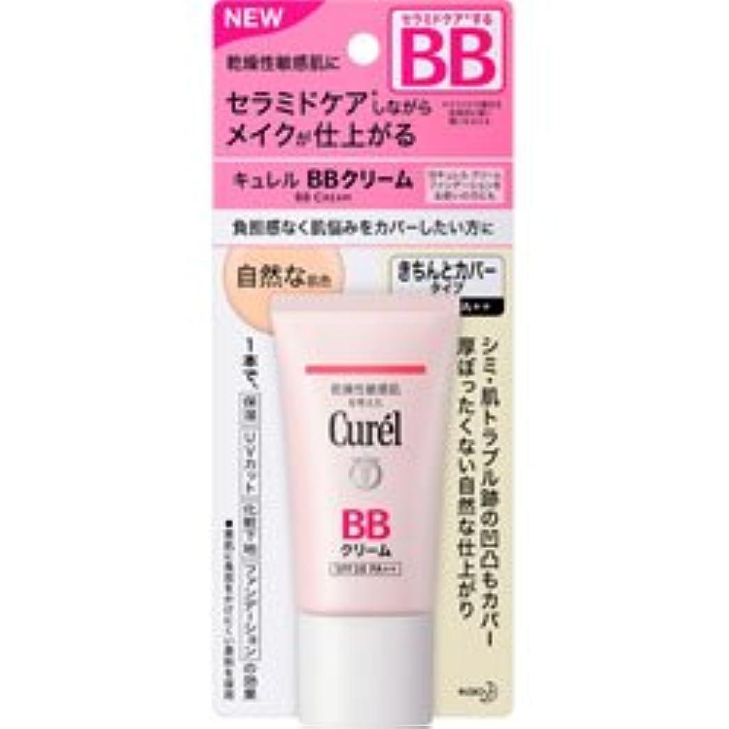 意欲ネット期限【花王】キュレル BBクリーム 自然な肌色 35g ×10個セット