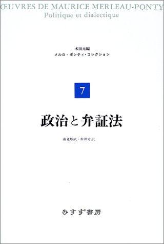 政治と弁証法 (メルロ=ポンティ・コレクション 7)