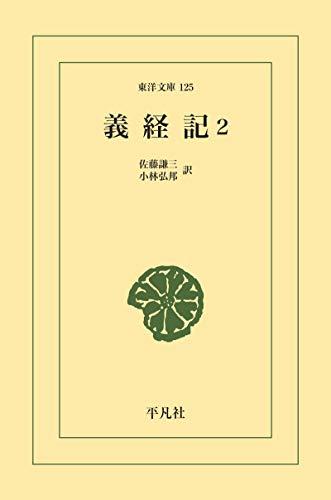 義経記 2 (東洋文庫0125)