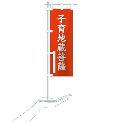 卓上ミニ子育地蔵菩薩 のぼり旗 サイズ選べます(卓上ミニのぼり10x30cm 立て台付き)