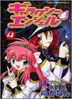 ギャラクシーエンジェル4 (角川コミックス ドラゴンJr.)