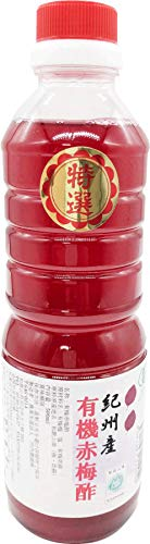 竹内農園【特選】紀州南高梅 昔ながらのすっぱい梅干し 有機赤梅酢 500ml