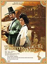 Painter in the Wind - Korean Drama (4 DVD Digipak) All Region with English Subtitles