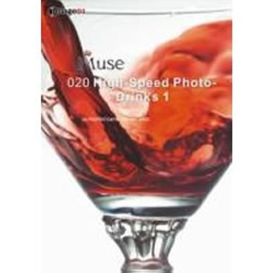 サイクロプス揺れるボックスミューズ Vol.20 瞬間写真 飲物 (1)
