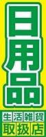 のぼり旗スタジオ のぼり旗 日用品006