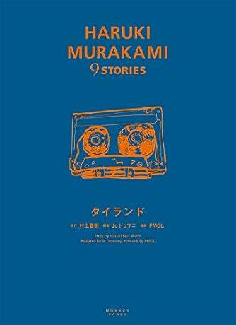 タイランド (HARUKI MURAKAMI 9 STORIES)