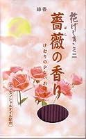 カメヤマ 花げしき 薔薇の香り ミニ寸(アロマ香 線香 煙の少ないタイプ)×100点セット (4901435955452)