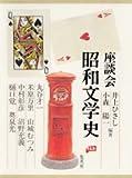 座談会 昭和文学史 第四巻