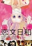 恋文日和 [DVD]