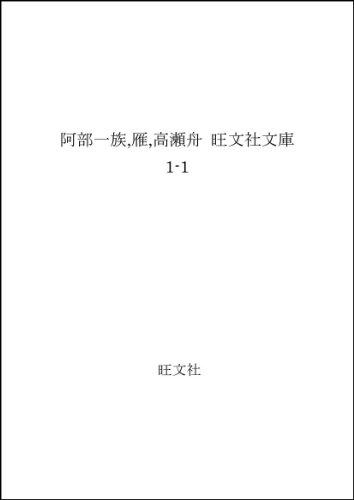 阿部一族,雁,高瀬舟    旺文社文庫 1-1