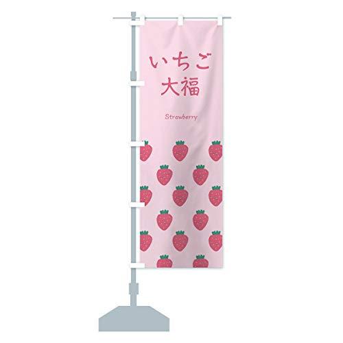 いちご大福 のぼり旗 サイズ選べます(コンパクト45x150cm 左チチ)