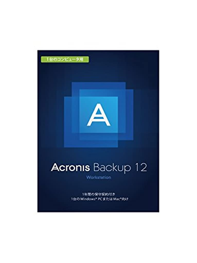 買う保持するセンチメンタルAcronis Acronis Backup 12 WS 1 Com AAS BOX