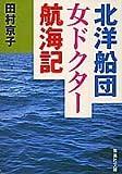 北洋船団女ドクター航海記 (集英社文庫)