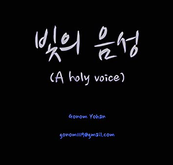 a holy voice