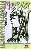 月のパルス 2 (クイーンズコミックス)
