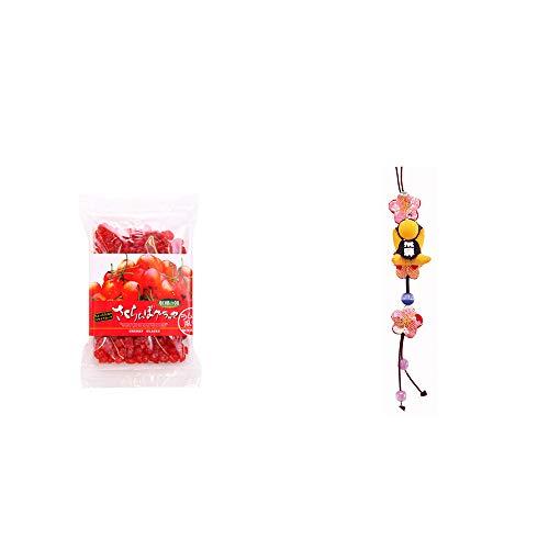 [2点セット] 収穫の朝 さくらんぼグラッセ ラム酒風味(180g)・豆さるぼぼ 和風ストラップ【黄】/ 縁結び・魔除け //