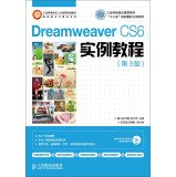 Dreamweaver CS6 tutorial examples (3rd edition) (Industry and Information Technology College Twelfth Five-Year Plan textbook project Project)(Chinese Edition)