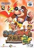 Banjo to Kazooie no Daibouken 2 (Banjo-Tooie), N64 Japanese Import [Nintendo 64] (japan import)