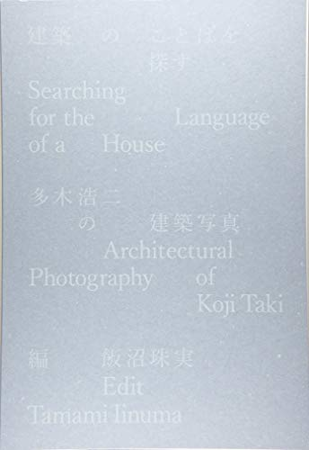 建築のことばを探す―多木浩二の建築写真の詳細を見る