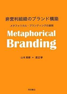 非営利組織のブランド構築−メタフォリカル・ブランディングの展開
