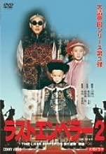ラスト エンペラー 溥儀 2 [DVD]