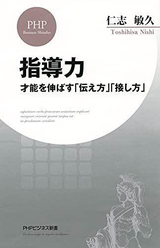 指導力 才能を伸ばす「伝え方」「接し方」 (PHPビジネス新書)