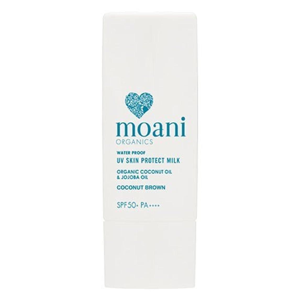 国勢調査次顕著moani organics UV SKIN PROTECT MILK coconut brown(顔用日焼け止め)