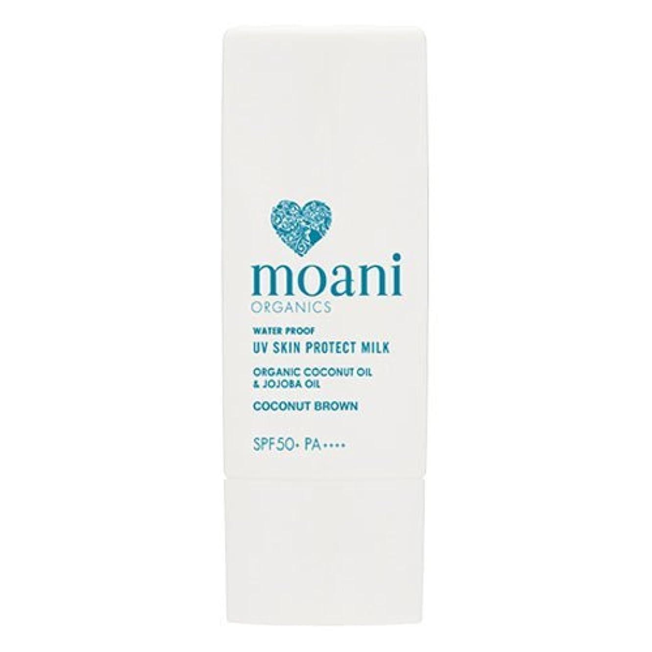 吸う告発者料理をするmoani organics UV SKIN PROTECT MILK coconut brown(顔用日焼け止め)