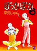 ぽっかぽか (6) (You comics)