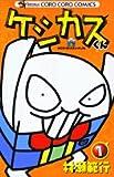 ケシカスくん (1) (てんとう虫コミックス―てんとう虫コロコロコミックス)