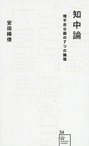 知中論 理不尽な国の7つの論理 (星海社新書)
