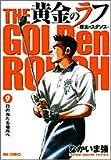 黄金のラフ ~草太のスタンス~ 9 (ビッグコミックス)