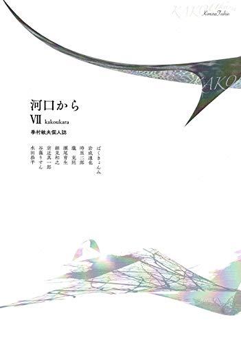 【Amazon.co.jp 限定】河口から VIIの詳細を見る