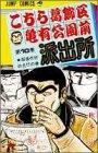 こちら葛飾区亀有公園前派出所 10 (ジャンプコミックス)