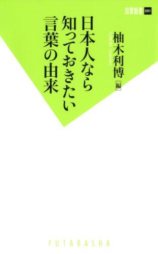 日本人なら知っておきたい言葉の由来 (双葉新書)