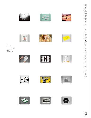 引き算のデザイン ミニマル・グラフィックス・コレクション